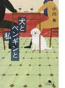 犬とペンギンと私 (幻冬舎文庫)(幻冬舎文庫)