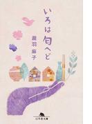 いろは匂へど (幻冬舎文庫)(幻冬舎文庫)
