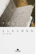すばらしい日々 (幻冬舎文庫)(幻冬舎文庫)