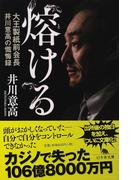 熔ける 大王製紙前会長井川意高の懺悔録