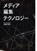 【オンデマンドブック】メディア、編集、テクノロジー (NextPublishing)