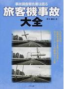 旅客機事故大全 事故調査報告書は語る わが国初の、民間旅客機(貨物機含む)の事故と重大インシデントの解説・データ集