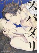 スパダリ You're my sweetheart.I'll melt your heart and body (DARIA COMICS ANTHOLOGY)