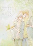 あめと星の降るところ-Complete Book 1- (DARIA BUNKO Complete Book)(ダリア文庫)