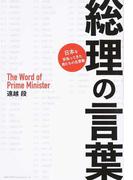 総理の言葉 日本を背負ってきた男たちの名言集
