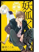 妖狐×僕SS 9巻(ガンガンコミックスJOKER)
