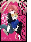 妖狐×僕SS 8巻(ガンガンコミックスJOKER)