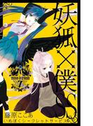妖狐×僕SS 7巻(ガンガンコミックスJOKER)