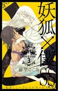 妖狐×僕SS 3巻(ガンガンコミックスJOKER)