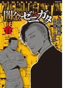 闇金ゼニガタ(1)(バンブーコミックス)