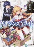 アサシンズプライド (富士見ファンタジア文庫) 5巻セット(富士見ファンタジア文庫)