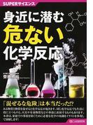 身近に潜む危ない化学反応