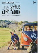 VOLKSWAGEN LIFE STYLE BOOK クラシック・フォルクスワーゲンのある暮らし (TOWNMOOK)(TOWN MOOK)