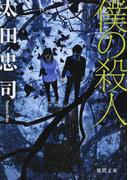 僕の殺人 (徳間文庫)(徳間文庫)