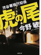 虎の尾 (徳間文庫 渋谷署強行犯係)(徳間文庫)