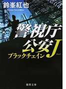 ブラックチェイン (徳間文庫 警視庁公安J)