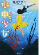水中少女 竜宮電車 (徳間文庫)(徳間文庫)