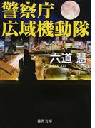 警察庁広域機動隊 (徳間文庫)(徳間文庫)