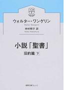 小説「聖書」 旧約篇下 (徳間文庫カレッジ)(徳間文庫カレッジ)