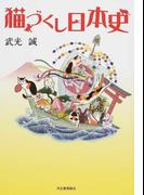 猫づくし日本史