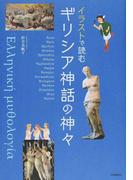 イラストで読むギリシア神話の神々