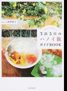 3泊5日のハノイ旅ガイドBOOK おいしい!かわいい!