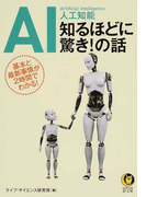 AI人工知能知るほどに驚き!の話 基本と最新事情が2時間でわかる!