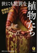 世にも驚異な植物たち 超絶能力で生きのびる! (KAWADE夢文庫)(KAWADE夢文庫)