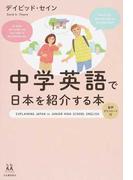 中学英語で日本を紹介する本 (14歳の世渡り術)