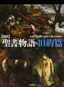図説聖書物語 新装版 旧約篇