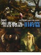 図説聖書物語 新装版 旧約篇 (ふくろうの本)