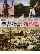 図説聖書物語 新装版 新約篇 (ふくろうの本)