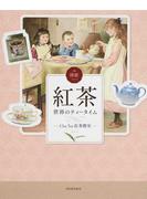 図説紅茶 世界のティータイム