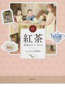 図説紅茶 世界のティータイム (ふくろうの本)