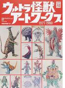 ウルトラ怪獣アートワークス1971−1980 (MOBSPROOF EX)