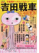 吉田戦車 総特集 不条理ギャグのパイオニア 大増補新版 (KAWADE夢ムック)(KAWADE夢ムック)