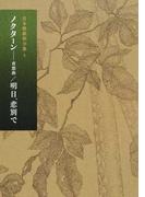 倉本聰戯曲全集 5 ノクターン