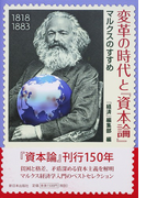 変革の時代と『資本論』 マルクスのすすめ