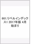 661.リベルインデックス1 2017年版 4月始まり