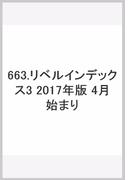 663.リベルインデックス3 2017年版 4月始まり