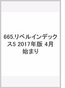665.リベルインデックス5 2017年版 4月始まり