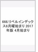 666.リベルインデックス6月曜始まり 2017年版 4月始まり