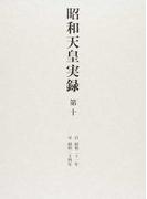 昭和天皇実録 第10 自昭和二十一年至昭和二十四年