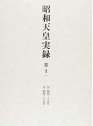 昭和天皇実録 第11 自昭和二十五年至昭和二十九年