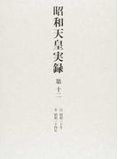 昭和天皇実録 第12 自昭和三十年至昭和三十四年