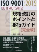 ISO 9001:2015〈JIS Q 9001:2015〉規格改訂のポイントと移行ガイド 完全版