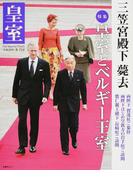 皇室 Our Imperial Family 第73号(平成29年冬号) 三笠宮殿下薨去 特集皇室とベルギー王室 (扶桑社ムック)(扶桑社MOOK)