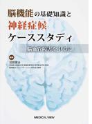 脳機能の基礎知識と神経症候ケーススタディ 脳血管障害を中心に