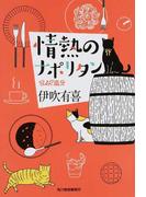 情熱のナポリタン (ハルキ文庫 BAR追分)(ハルキ文庫)