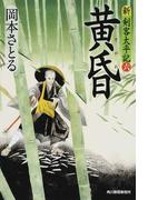 黄昏 (ハルキ文庫 時代小説文庫 新・剣客太平記)(ハルキ文庫)